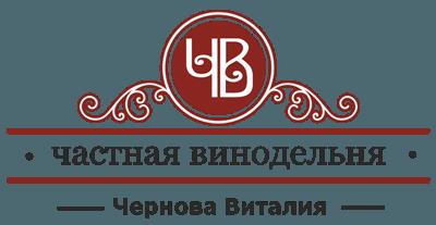 Частная Винодельня Чернова Виталия